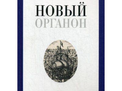 Новый Органон. Бэкон Ф.