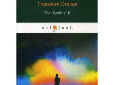 "The ""Genius"" II = Гений. Кн. 2: на англ.яз. Dreiser T."