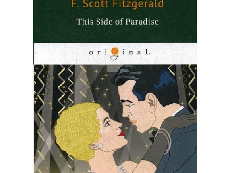 This Side of Paradise = По эту сторону рая: роман на англ.яз. Fitzgerald F.S.