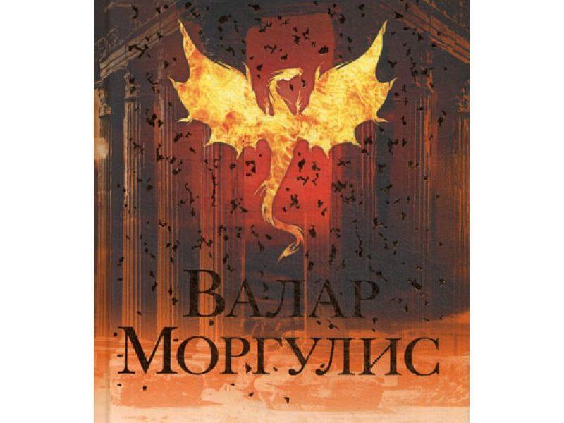 Валар Моргулис: Античный мир
