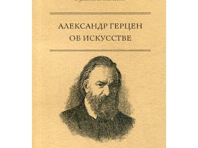 Об искусстве. А.И. Герцен