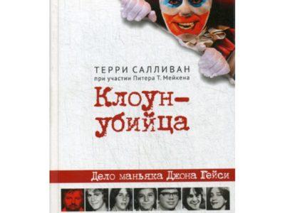 Клоун-убийца: Дело маньяка Джона Гейси. Салливан Т.