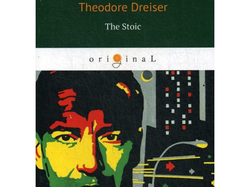 The Stoic = Стоик: кн. на англ.яз. Dreiser T.