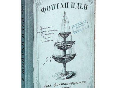 """Записная книжка """"Фонтан идей"""""""