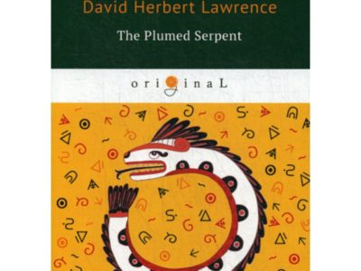 The Plumed Serpent = Пунцовый змей: на англ.яз. Lawrence D.H.