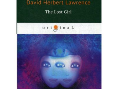 The Lost Girl = Пропавшая девушка: на англ.яз. Lawrence D.H.