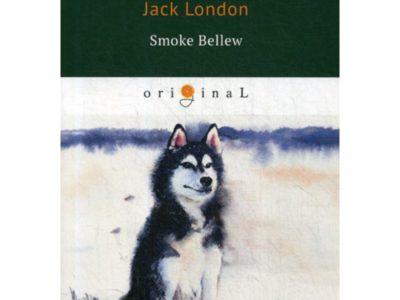 Smoke Bellew = Смок Беллью: на англ.яз. London J.