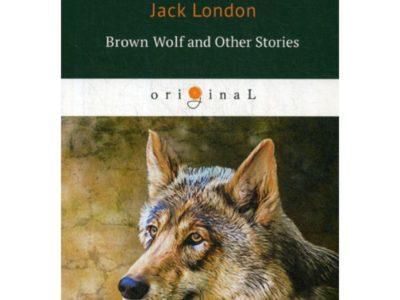 Brown Wolf and Other Stories = Бурый волк и другие рассказы: на англ.яз. London J.