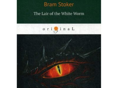 The Lair of the White Worm = Логово Белого червя: на англ.яз. Stoker B.