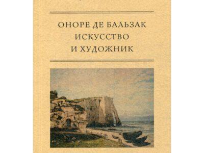 Искусство и художник. Бальзак