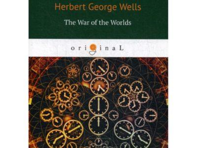 The War of the Worlds = Война миров: на англ.яз. Wells H.G.