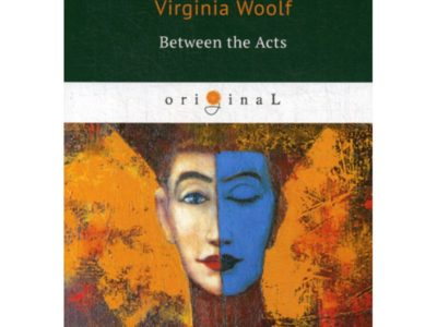 Between the Acts = Между атков: на англ.яз. Woolf V.