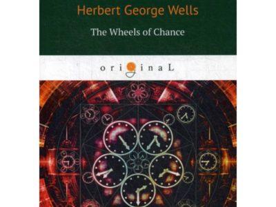 The Wheels of Chance = Колеса фортуны: на англ.яз. Wells H.G.