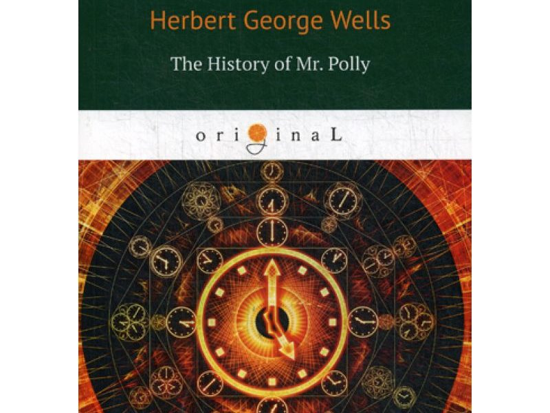 The History of Mr. Polly = История мистера Полли: на англ.яз. Wells H.G.