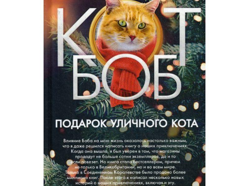 Подарок уличного кота Боба. Боуэн Дж.