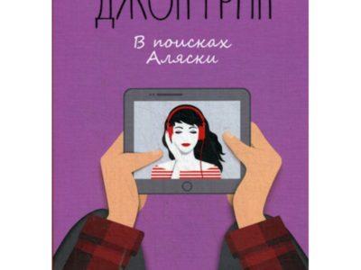 В поисках Аляски: роман. Грин Дж.