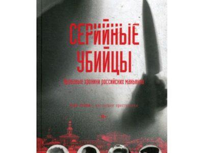 Серийные убийцы: Кровавые хроники российских маньяков. Модестов Н.