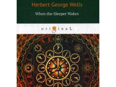 When the sleeper wakes = Когда спящий проснется: на англ.яз. Wells H.G.