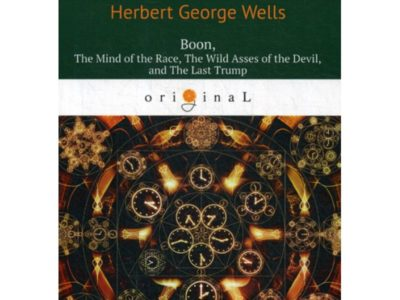 Boon: на англ.яз. Wells H. G.