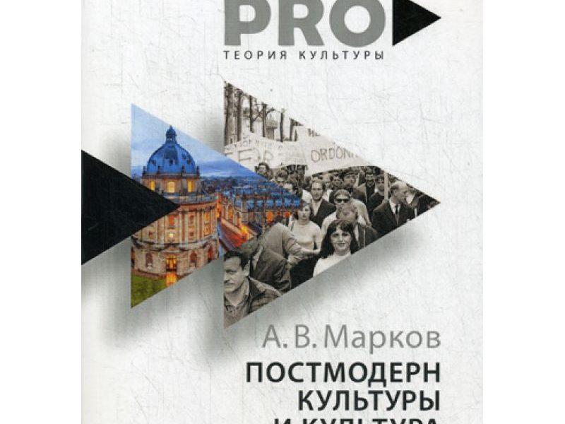 Постмодерн культуры и культура постмодерна. Лекции по теории культуры. Марков А.