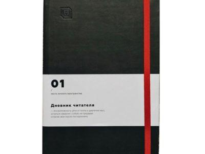 Блокнот Дневник читателя
