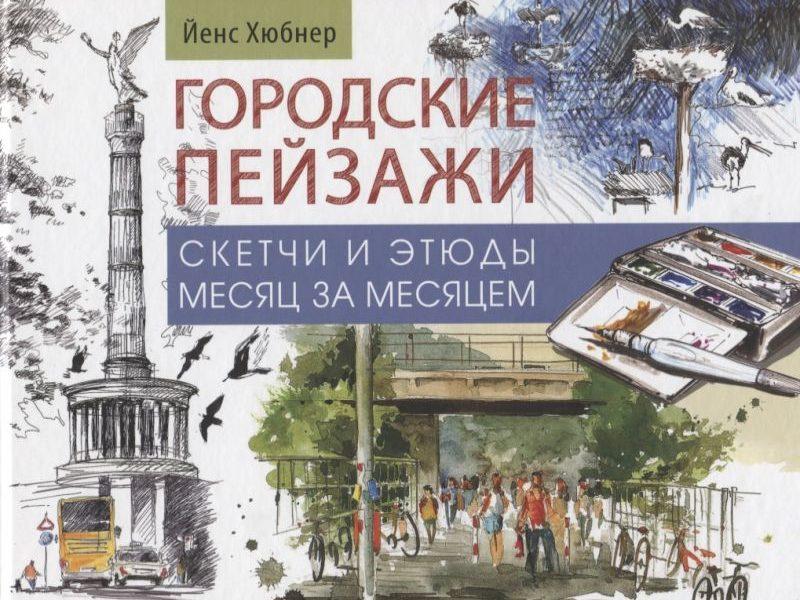Книга-альбом Городские пейзажи