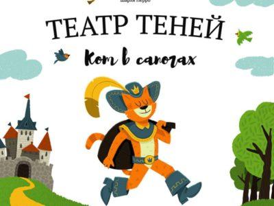 Книга-Театр Теней Кот в сапогах