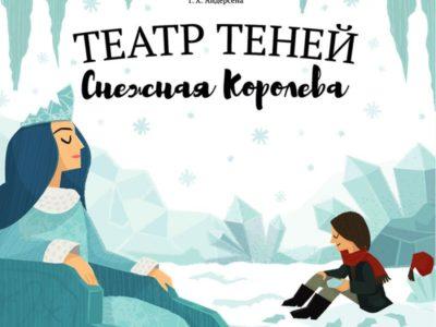 Книга-Театр Теней Снежная Королева