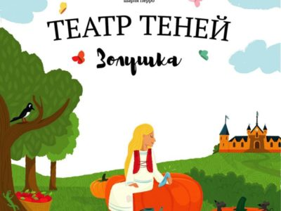 Книга Театр Теней Золушка