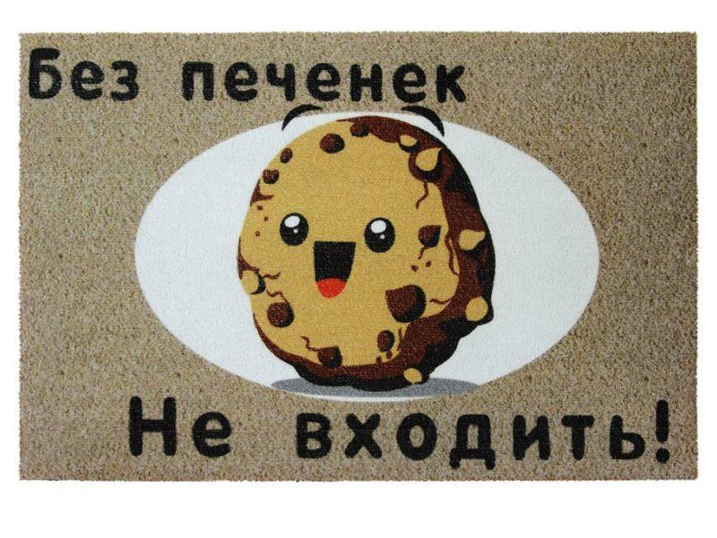 Коврик придверный Без печенек не входить