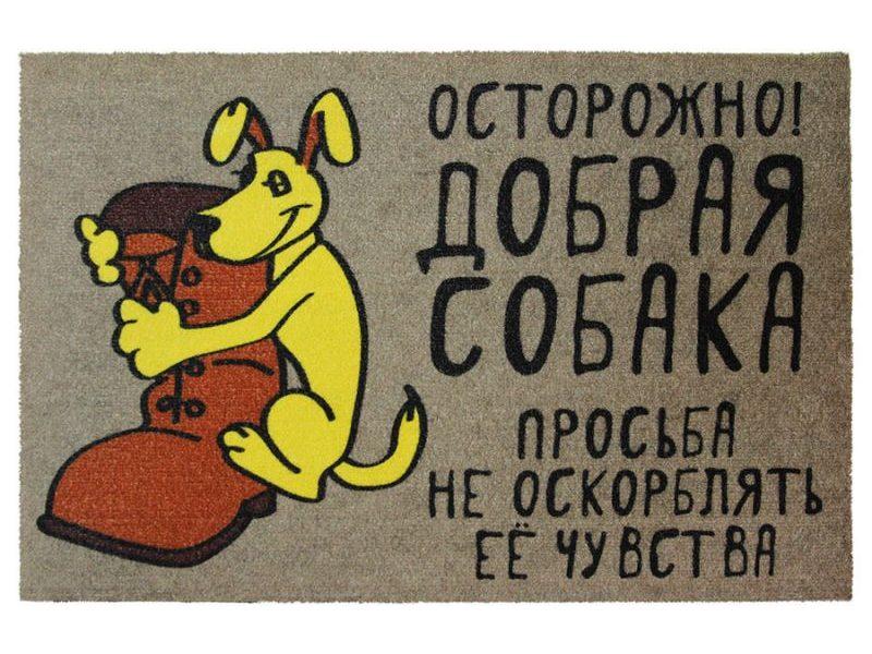 Коврик придверный Осторожно добрая собака
