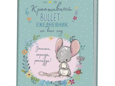 Креативный ежедневник Bullet на весь год Зеленый