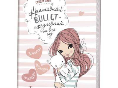 Креативный ежедневник Bullet на весь год Розовый с девочкой