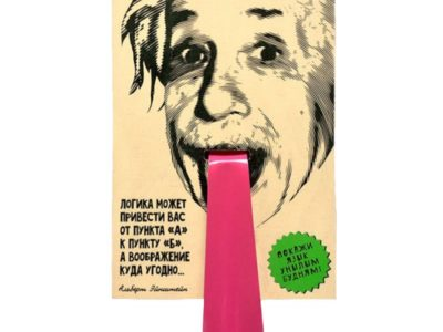 Ложка для обуви Эйнштейн