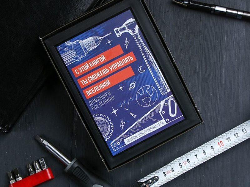 Набор инструментов в книге Управление вселенной 15 предметов