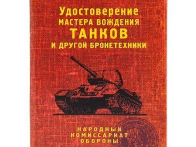 Обложка на автодокументы Удостоверение Танкиста