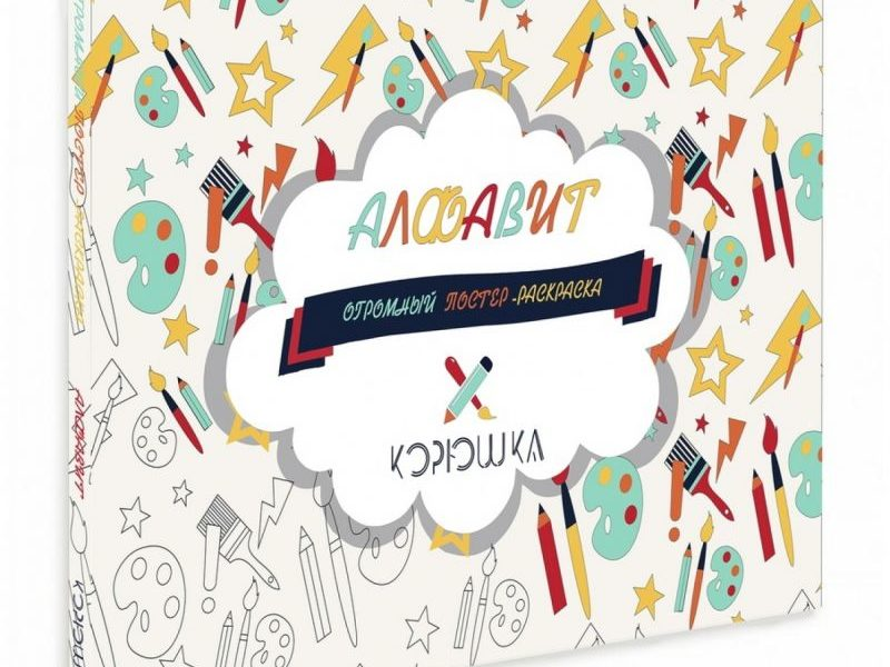 Плакат-раскраска КорюшкА Алфавит | 1Like