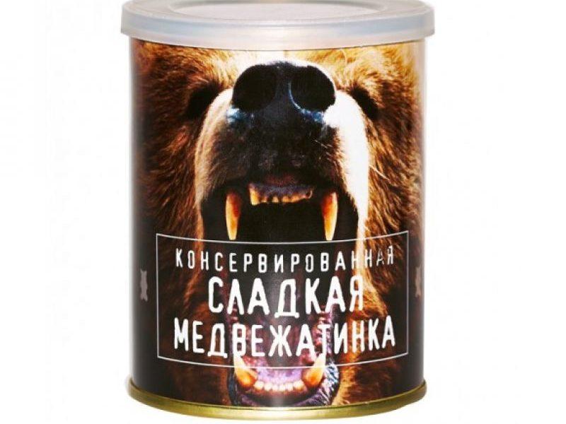 Сладкие консервы Cладкая медвежатина