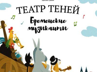 Книга-Театр Теней Бременские Музыканты