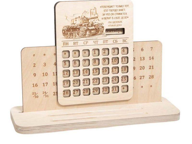 Вечный календарь Танк